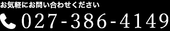 027-386-4149