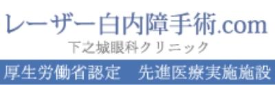 レーザー白内障手術.com 下之城眼科クリニック 厚生労働省認定 先進医療実施施設