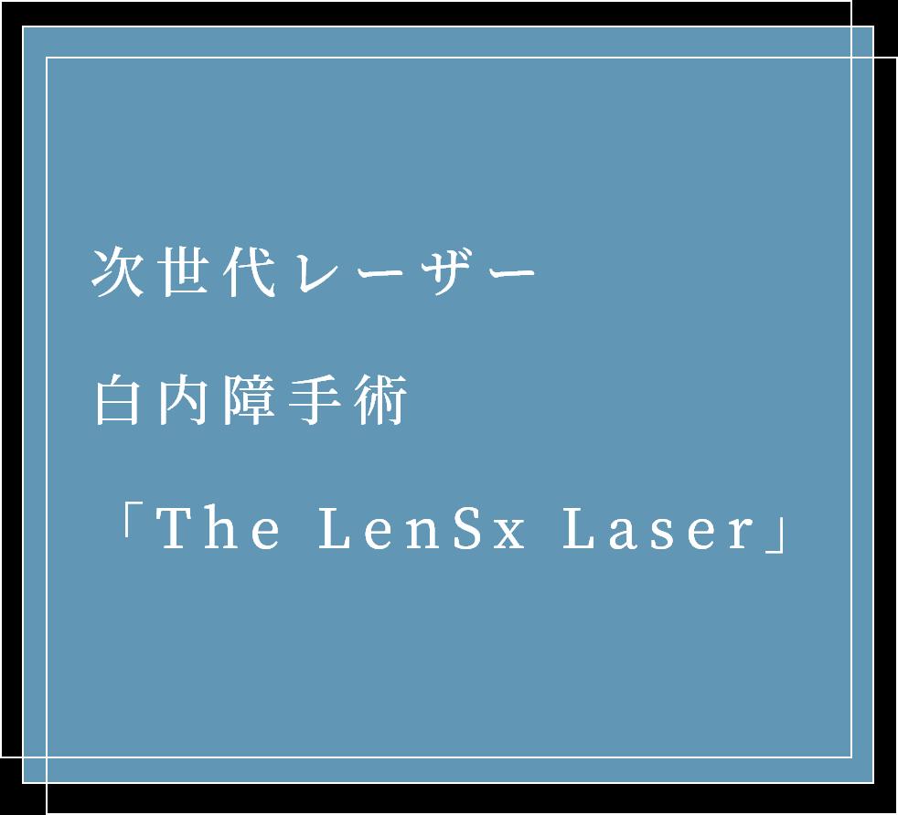 次世代レーザー 白内障手術 「The LenSx Laser」