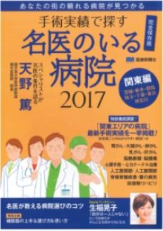 名医のいる病院2017