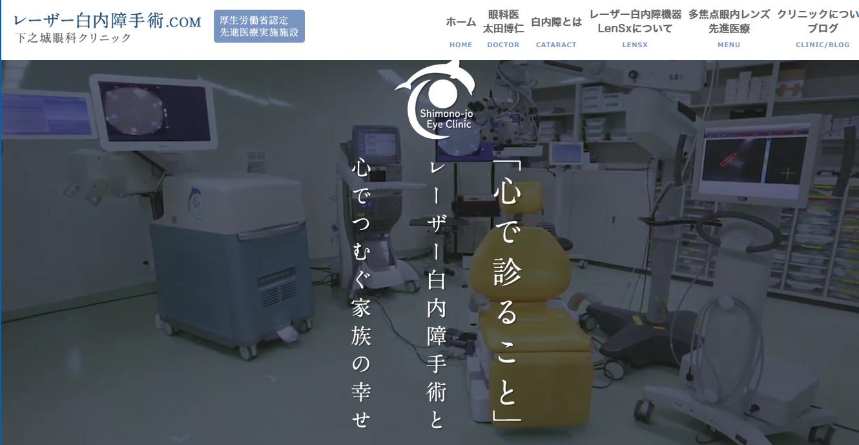 【是非ご覧ください】レーザー白内障手術をもっと知っていただくために「レーザー白内障手術.com」を立ち上げました。是非ご覧ください。
