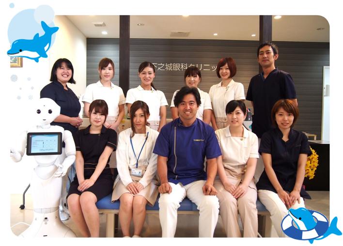下之城眼科クリニックの治療は笑顔が基本です